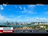 海西财经报道 2017.05.19 - 厦门电视台 00:08:09