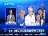 """""""新掌柜""""上线 国民党能浴火重生吗? 两岸直航 2017.5.22 - 厦门卫视 00:28:39"""