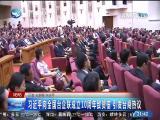 两岸新新闻 2017.5.24 - 厦门卫视 00:28:13