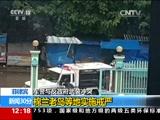 [新闻30分]菲律宾 军警与反政府武装冲突:棉兰老岛等地实施戒严