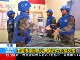 [新闻30分]马里:中国维和部队完成第四次轮换交接