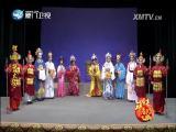 狸猫换太子(1) 斗阵来看戏 2017.05.24 - 厦门卫视 00:49:12
