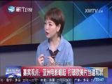 两岸共同新闻(周末版) 2017.5.27 - 厦门卫视 00:57:19