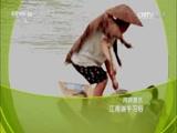 大江大河端午情·江南端午习俗 00:48:34