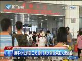 两岸新新闻 2017.5.29 - 厦门卫视 00:26:52