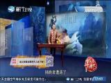 沧海神话(四)原始森林的猎杀 斗阵来讲古 2017.05.29 - 厦门卫视 00:29:30