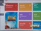 党的生活 2017.05.28 - 厦门电视台 00:14:29