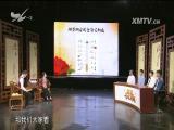 """你有""""瘾""""吗? 名医大讲堂 2017.05.30 - 厦门电视台 00:25:36"""