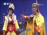 两国皇后(3) 斗阵来看戏 2017.05.30 - 厦门卫视 00:50:01