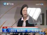 两岸新新闻 2017.5.31 - 厦门卫视 00:26:57