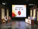 """你有""""控""""吗? 名医大讲堂 2017.05.31 - 厦门电视台 00:25:13"""