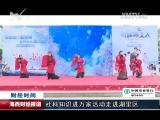 海西财经报道 2017.05.31 - 厦门电视台 00:08:34