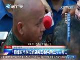 两岸新新闻 2017.6.2 - 厦门卫视 00:28:26