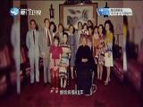 蒋家的媳妇们 两岸秘密档案 2017.06.06 - 厦门卫视 00:41:40