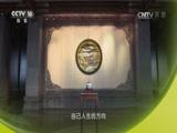 《手艺》第七季 锔艺心生 00:36:42