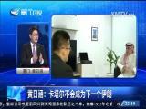 """中东""""朋友圈"""" 卡塔尔为何遭""""拉黑""""? 两岸直航 2017.6.7 - 厦门卫视 00:29:25"""