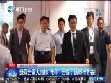 两岸新新闻 2017.6.8 - 厦门卫视 00:29:54