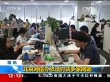《新闻30分》 20170608