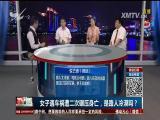 女子遇车祸遭二次碾压身亡,是路人冷漠吗? TV透 2017.06.09 - 厦门电视台 00:24:57