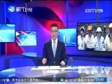 两岸新新闻 2017.6.9 - 厦门卫视 00:28:11