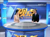 """骗人的""""网络大特惠"""" 视点 2017.6.9 - 厦门电视台 00:14:58"""