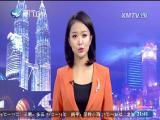 东南亚观察 2017.6.10 - 厦门卫视 00:10:13