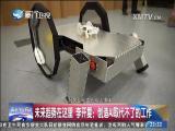 两岸共同新闻(周末版) 2017.6.10 - 厦门卫视 00:59:33