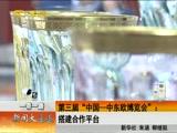 《新闻大通道》 20170612