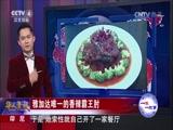 《华人世界》 20170612