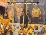 [NHL]总决赛:匹兹堡企鹅VS纳什维尔掠夺者 第二节