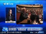 """马克龙能否成为""""当代戴高乐""""? 两岸直航 2017.6.14 - 厦门卫视 00:29:29"""