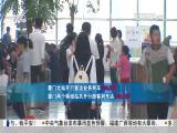 午间新闻广场 2017.6.15- 厦门电视台 00:20:56