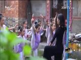 铿锵玫瑰公益情 十分关注 2017.6.15 - 厦门电视台 00:10:43