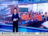 特区新闻广场 2017.6.15 - 厦门电视台 00:22:29