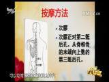 中医探秘月经病 名医大讲堂 2017.06.15 - 厦门电视台 00:22:07