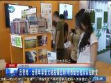 两岸新新闻 2017.6.16 - 厦门电视台 00:28:14