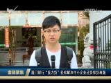 金融聚焦 2017.06.17 - 厦门电视台 00:10:15