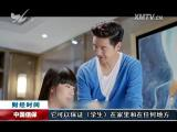 海西财经报道 2017.06.19 - 厦门电视台 00:09:29