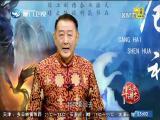 沧海神话(十五)汉人的信用 斗阵来讲古 2017.06.19 - 厦门卫视 00:29:19