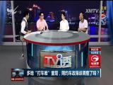 """多地""""打车难""""重现,网约车政策该调整了吗? TV透 2017.6.21 - 厦门电视台 00:25:00"""