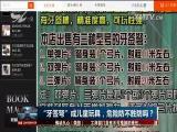 """""""牙签弩""""成儿童玩具,危险防不胜防吗? TV透 2017.6.22 - 厦门电视台 00:25:03"""