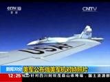 [新闻30分]美军公布俄美军机对峙照片