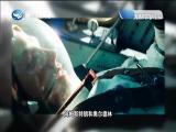 孤独的脚印 阿姆斯特朗 两岸秘密档案 2017.06.23- 厦门卫视 00:41:16