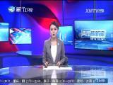 两岸新新闻 2017.6.24 - 厦门卫视 00:28:20
