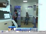 午间新闻广场 2017.6.24- 厦门电视台 00:20:28