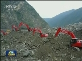 [视频]四川茂县山体垮塌救援通道抢通