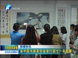 [河南新闻联播]省中国书画家协会举行迎七一书画展