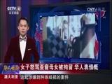 [华人世界]澳大利亚:女子怒骂亚裔母女被拘留 华人表愤慨