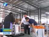 """[河南新闻联播]张斌:""""草根""""创业 造福乡里"""