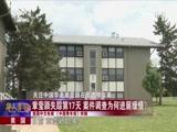 [华人世界]美国:关注中国学者章莹颖在美遭绑架案